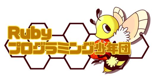 第7回フクオカRuby大賞は「Rubyプログラミング少年団」に決定!