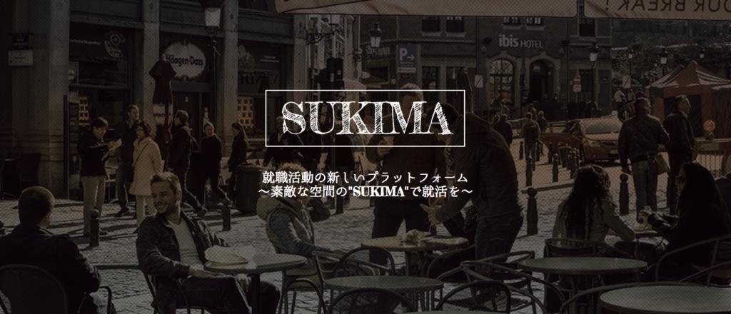 福岡市からも事業採択されている学生チーム「SUKIMA(スキマ)」が、就活生向けにコミュニティBARを定期開催決定。