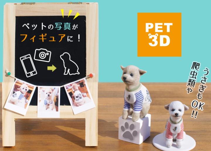 ペット好きにはたまらない!たった4枚の写真がフィギュアになる『PET3D』を株式会社WAKEが始めたそうです