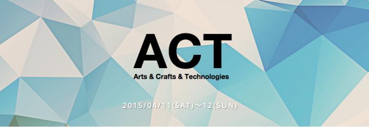 2015年4月11日から2日間、アートもクラフトもテクノロジーもDAISUKI、欲張りな人にはヨダレが出るイベント『ACT -Arts & Crafts & Technologies-』が佐賀で開催されるそうです