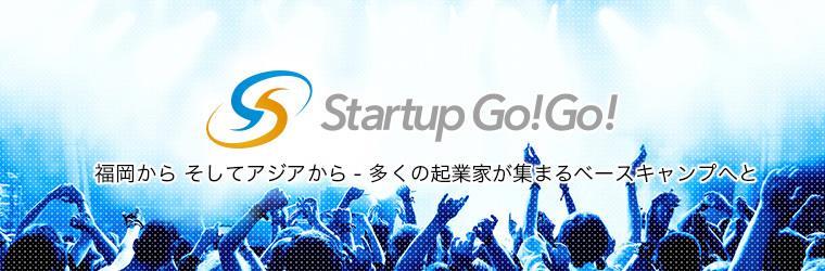 スタートアップ・ゴー!ゴー!福岡から そしてアジアから多くの起業家の集まるベースキャンプへ