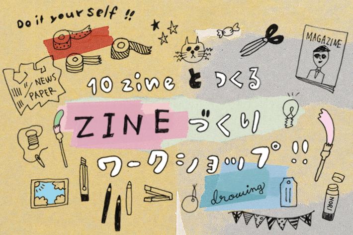 2012/06/23 (sat) 「10zineとつくるzineづくりワークショップ」