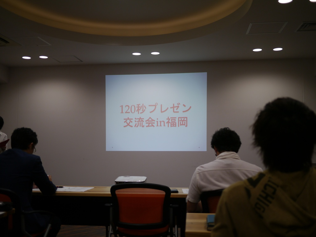 REPORT:プレゼン交流会 in 福岡