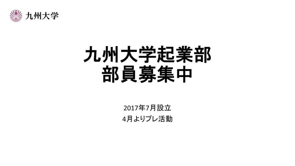 九州大学起業部設立。4月からのプレ活動に向け、部員募集中。