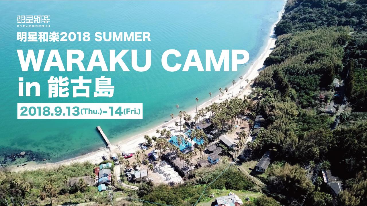 非日常を楽しみながらクリエイティブな体験を!WARAKU CAMP!