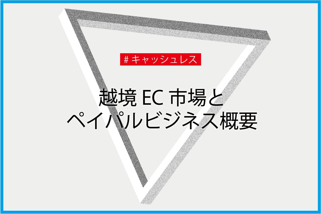 越境EC市場とペイパルビジネス概要