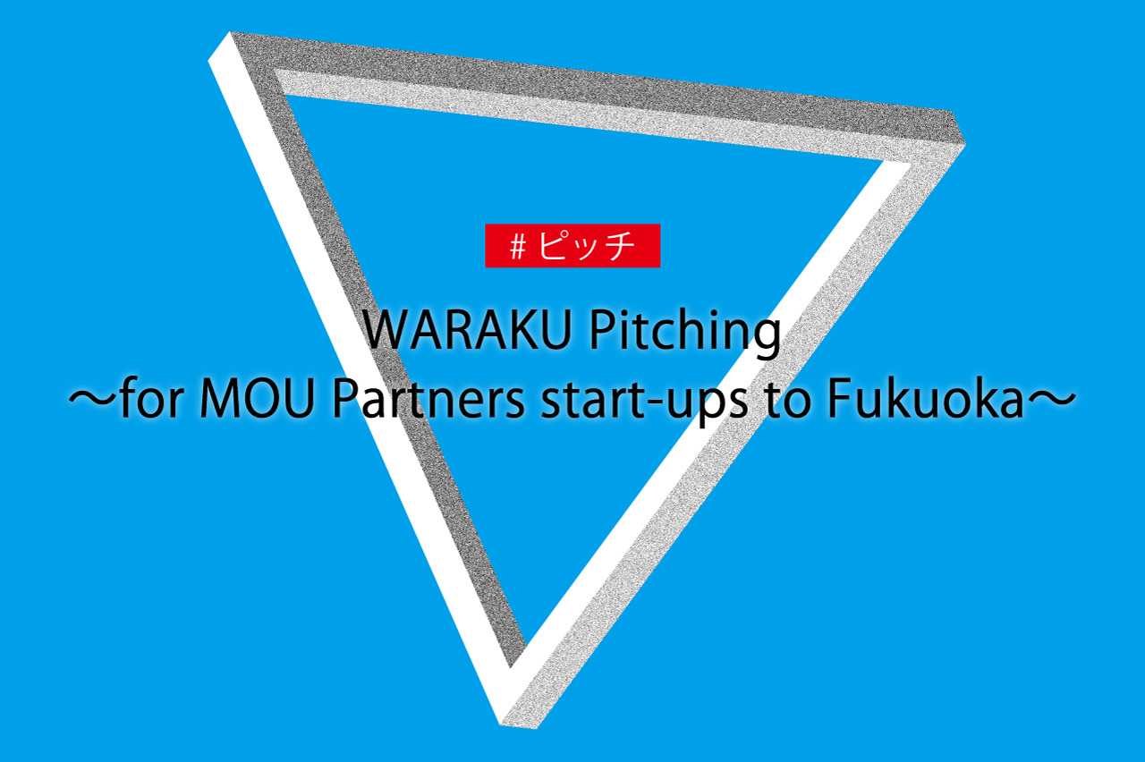 海外スタートアップによる福岡進出に向けたWARAKUピッチ