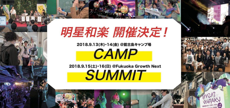 2018年9月13〜16日「明星和楽」開催決定!