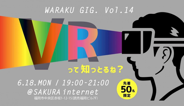 【満員御礼!】VRって知っとるね? WARAKU GIG. vol.14