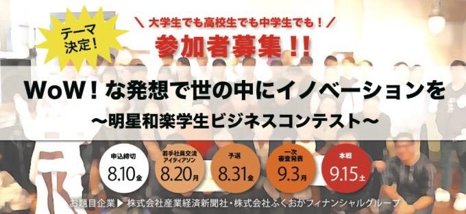 予選に向けて、We are READY ! ~明星和楽学生ビジネスコンテスト〜