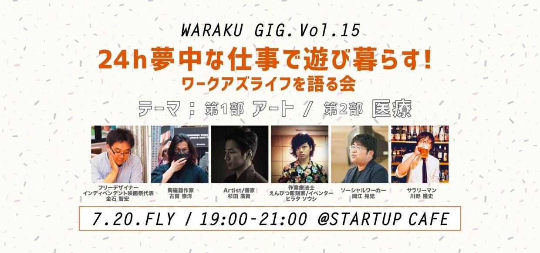 【Waraku GIG. Vol.15】24h夢中な仕事で遊び暮らす!ワークアズライフを語る会