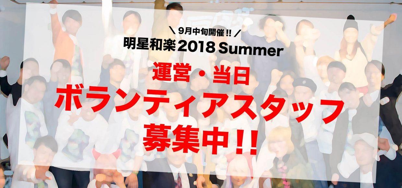 2018年9月の明星和楽を盛り上げるボランティアスタッフ募集中!