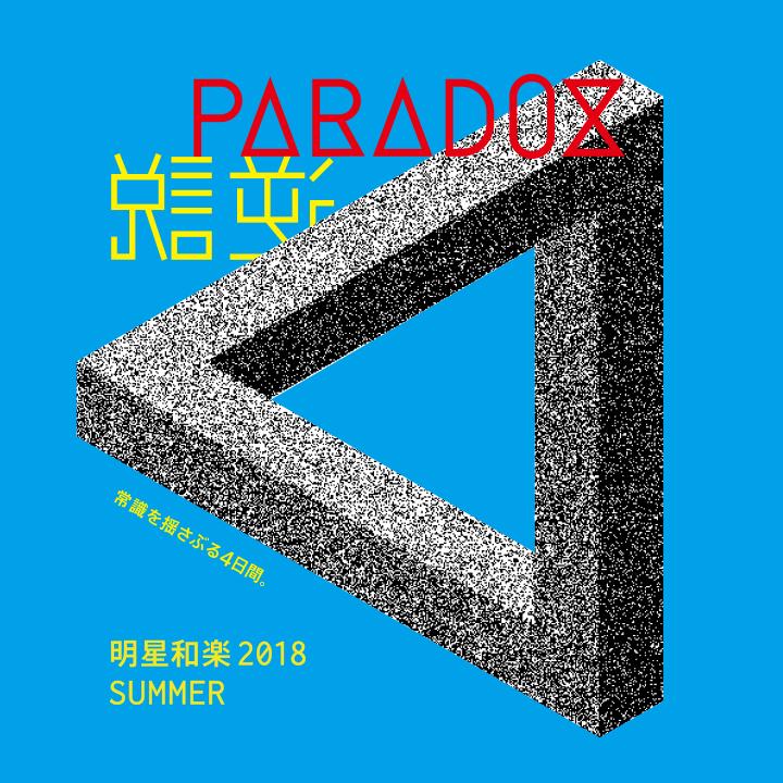2日間のイベント明星和楽2018 SUMMER「PARADOX - 逆説」開催!