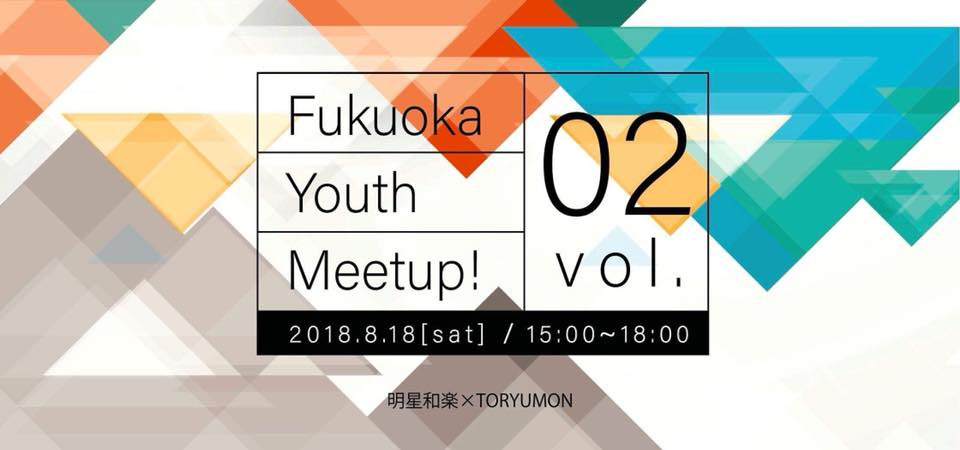 Fukuoka Youth Meetup vol.02