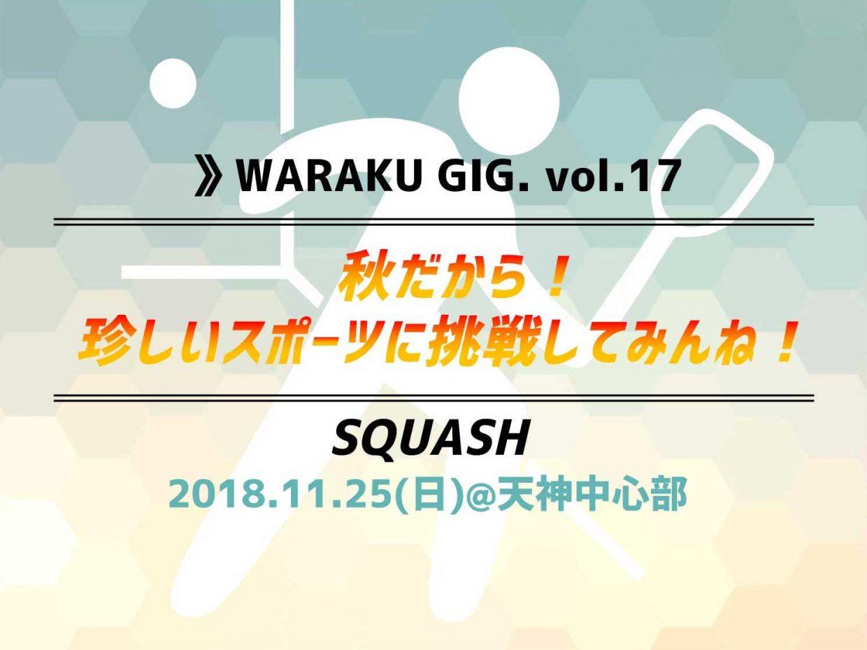 【Waraku GIG. Vol.17】秋だから!珍しいスポーツに挑戦してみんね!