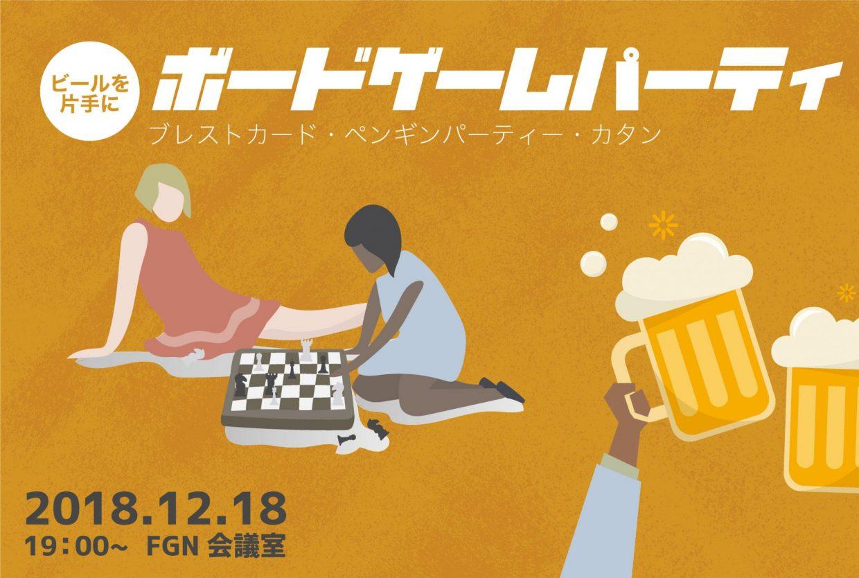 【Waraku GIG. Vol.18】[お酒を飲みながらゆったりと]ビールを片手にボードゲームパーティー!!
