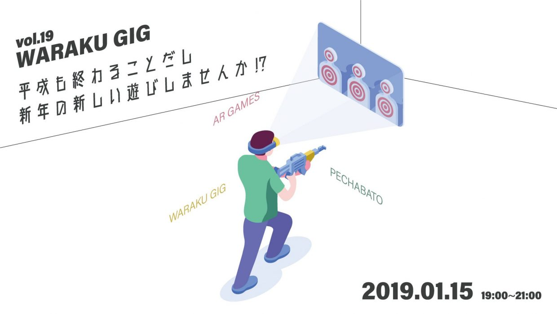 【Waraku GIG. Vol.19】平成も終わることだし、新年の新しい遊びしませんか!?