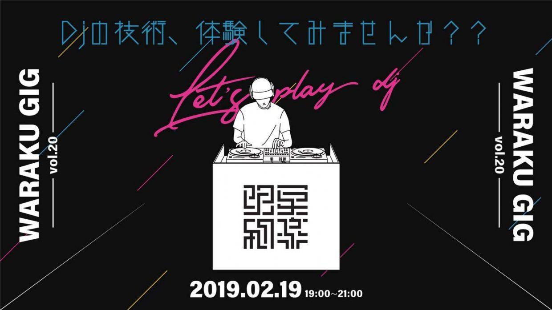 【Waraku GIG vol.20】DJの技術、体験してみませんか??
