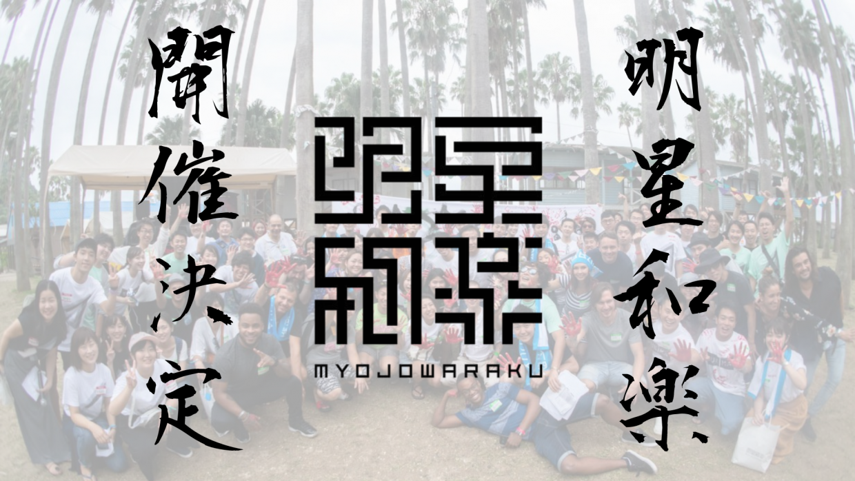 Myojowaraku 2019 decided to be held !!! ...