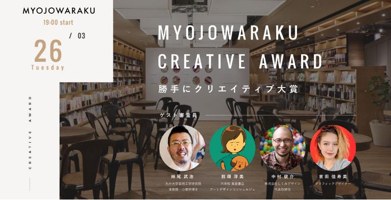 勝手にクリエイティブ大賞2018 -MYOJOWARAKU CREATIVE AWARD-
