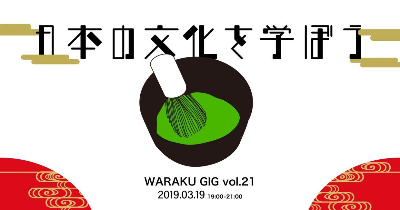 Waraku GIG. vol.21 日本の伝統文化「茶道」を体験しよう!
