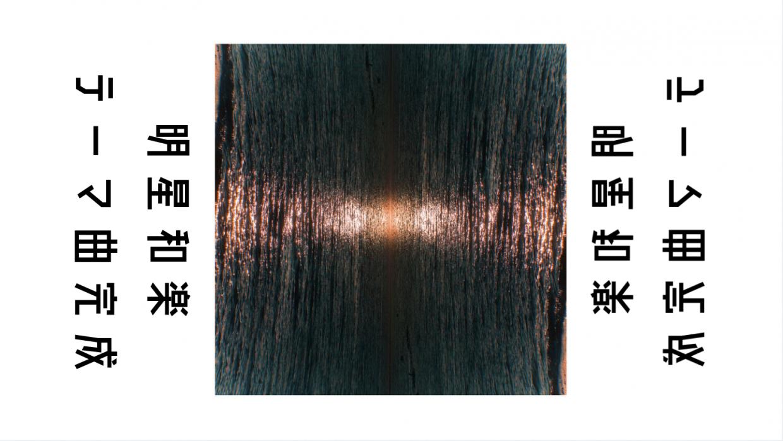 「明星和楽」を配信開始 〜abelest, Mastarrja & NOZOMI PIENA:TAが手がけた曲としての明星和楽〜