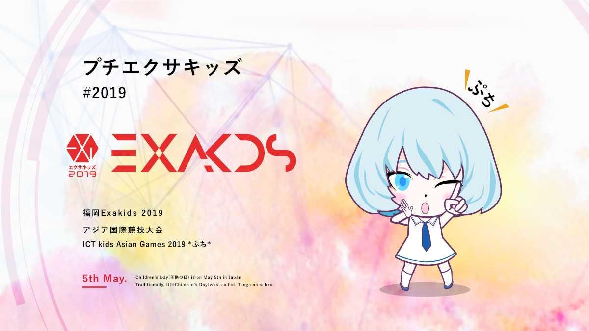 【コラボ】「プチエクサキッズ EXAKIDS×明星和楽」が5/5に開催!