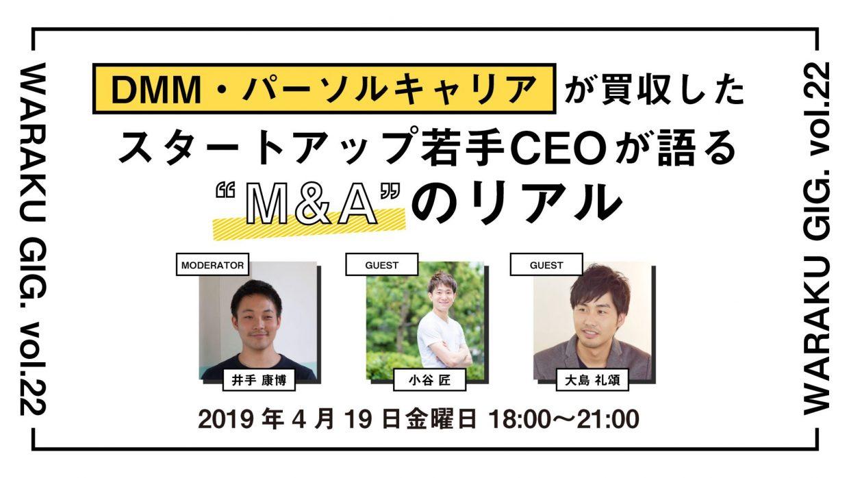 "DMM、パーソルキャリアが買収したスタートアップ若手CEOが語る""M&A""のリアル 〜Waraku GIG. vol.22〜"