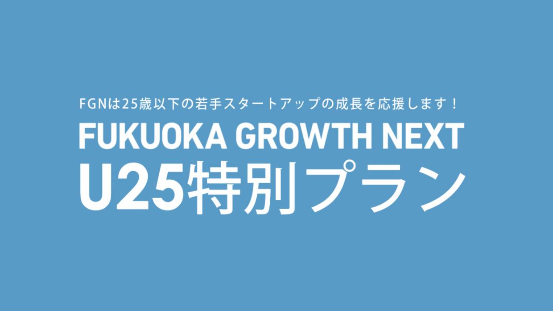 【好評につき締め切り期間延長!】九州の若者に届け!!「FUKUOKA GROWTH NEXT U25特別プラン」の全貌
