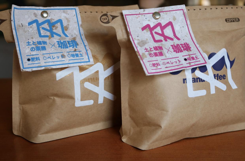 生ゴミを有機肥料に! manu coffeeと土壌の専門家が取り組むアップサイクル 〜特集:次世代のための食の循環①〜