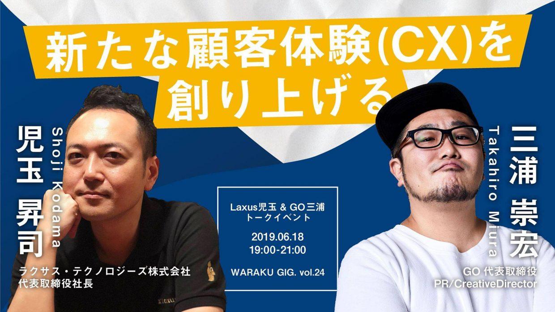 """新たな顧客体験(CX)を創り上げる""""Laxus児玉 & GO三浦""""トークイベント〜Waraku GIG vol.24〜"""