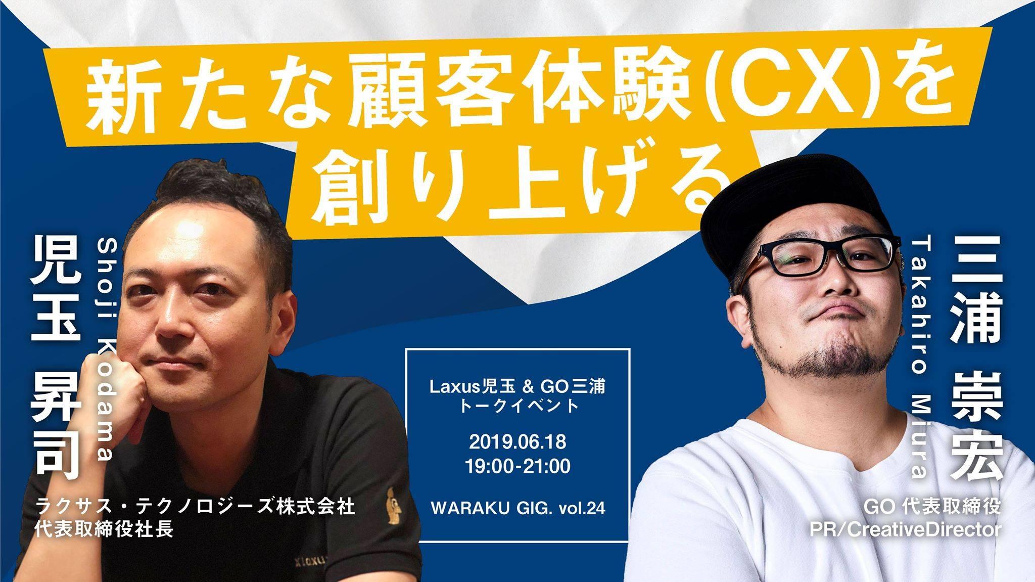 """新たな顧客体験(CX)を創り上げる""""Laxus児玉 & GO三浦""""トークイベント〜Waraku GI..."""