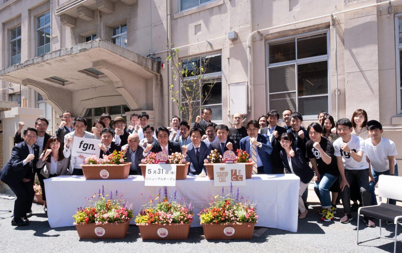 FUKUOKA GROWTH NEXTが生まれ変わる! リニューアル植樹式が開催...