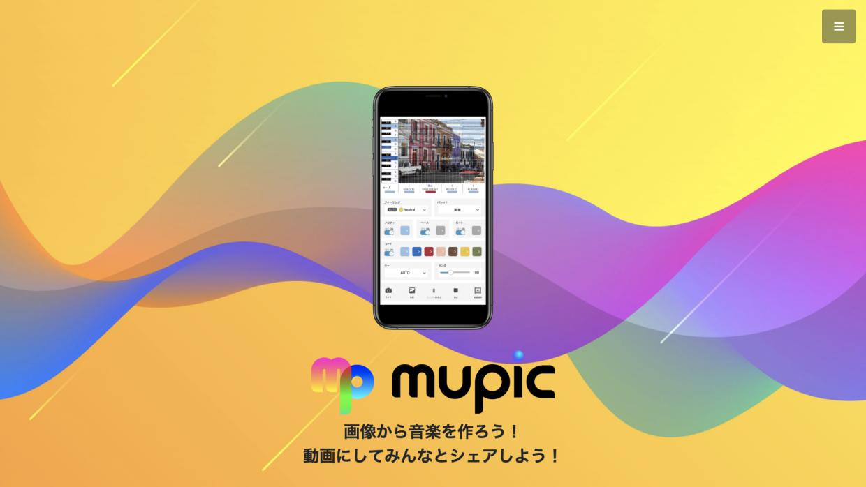 画像から音楽が?! DOZAN11(元三木道三)さんがアプリ「mupic」をリリース
