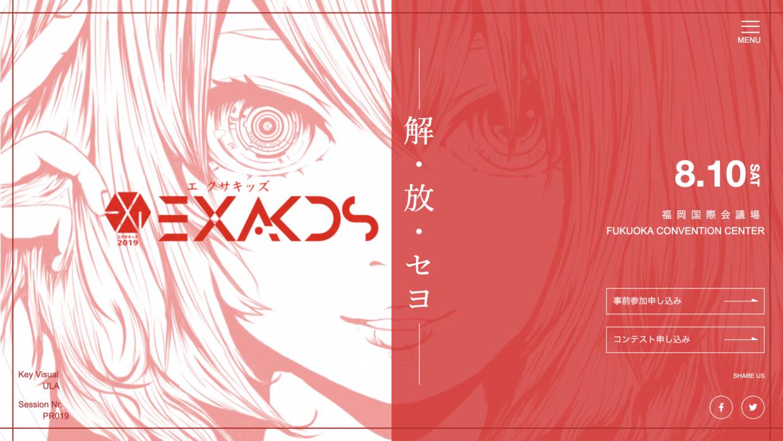【8/10(土)開催!】EXA KIDS 2019 〜子どもが主役のITキッズフェスティバル〜