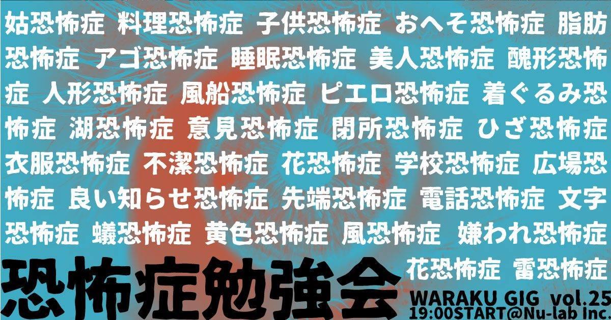 【7/16(火)開催!】恐怖症勉強会 〜Waraku GIG vol.25〜