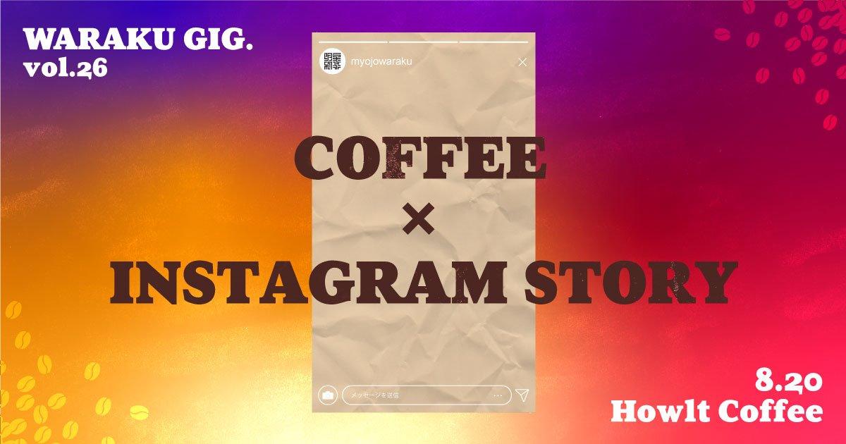 【8/20(火)開催!】Instagramのストーリー勉強会 〜Waraku GIG vol.26〜