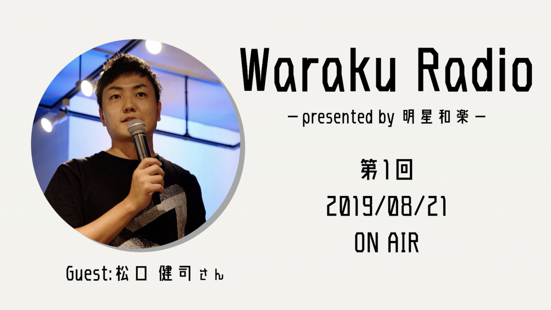 【第1回】Waraku Radio presented by 明星和楽 ~ゲスト:松口健司さん~