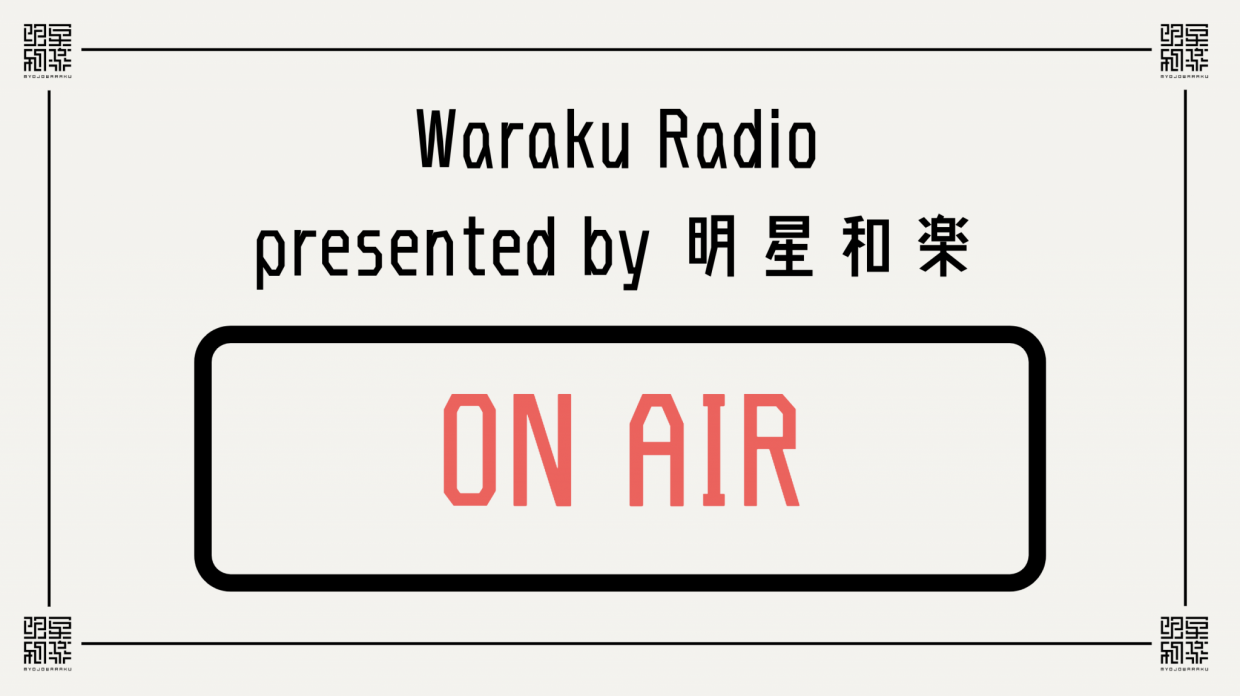 【ON AIR】ラジオ「Waraku Radio presented by 明星...
