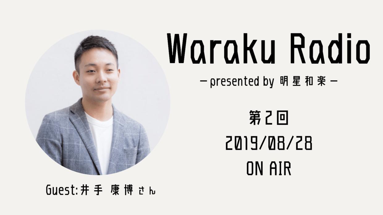 【第2回】Waraku Radio presented by 明星和楽 ~ゲスト:井手康博さん~