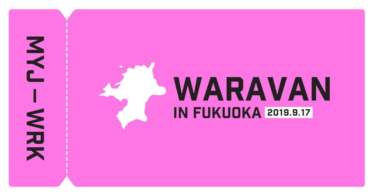 Waraku GIG. vol27 福岡Waravan〜異種交創を探す旅〜 報告会