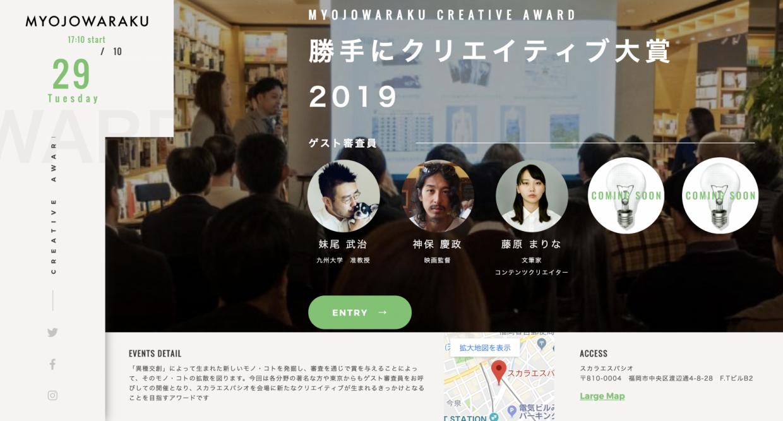 【10/29開催】勝手にクリエイティブ大賞2019開催決定!