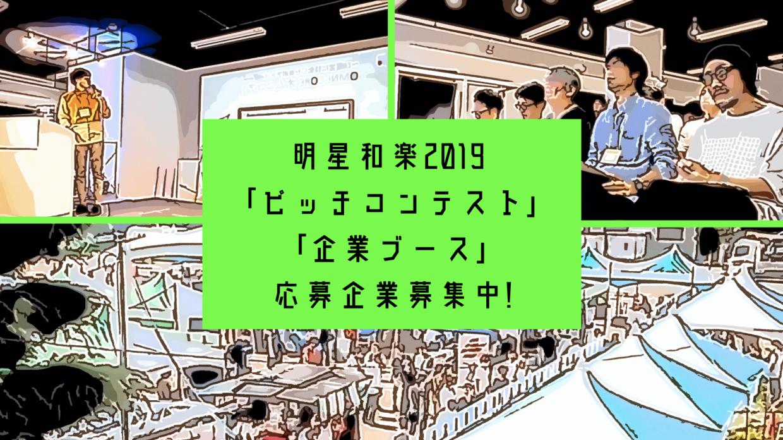 国際ビジネスマッチングイベント明星和楽2019「ピッチ参加者」&「ブース出展者」募集!