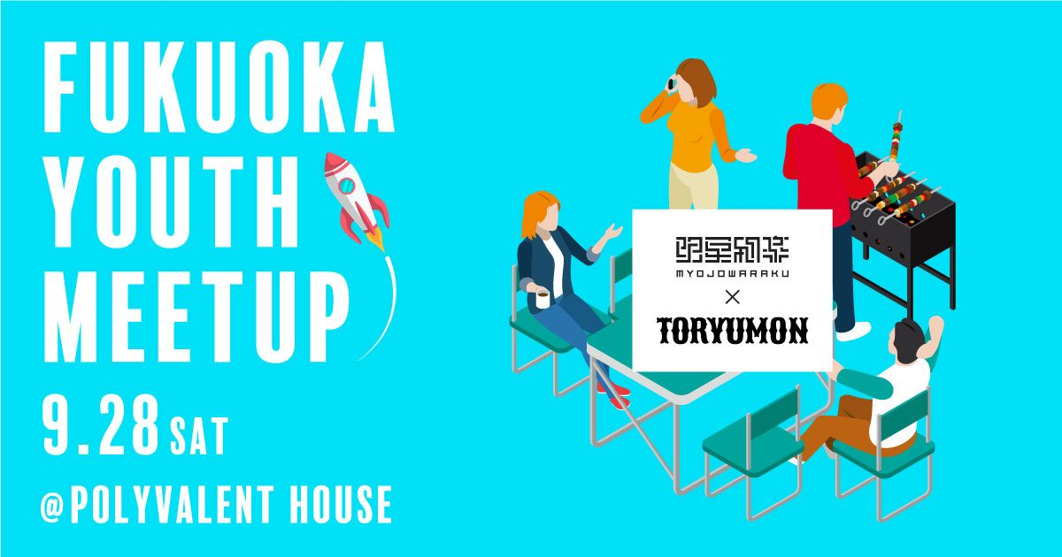 Fukuoka Youth Meetup vol.03
