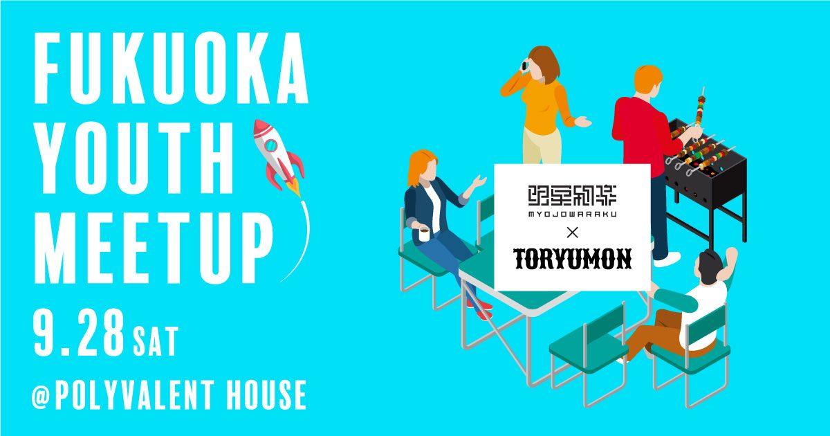 Fukuoka Youth Meetup vol.03