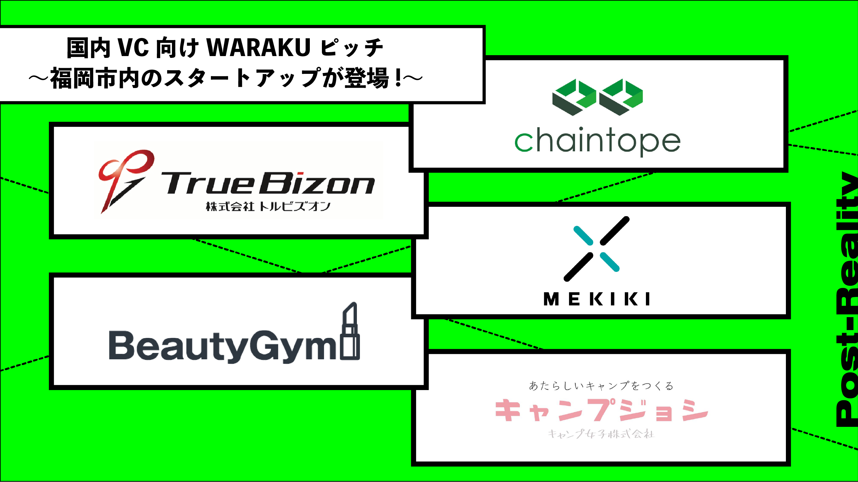 国内VC向けWARAKUピッチ〜福岡市内のスタートアップが登場!〜