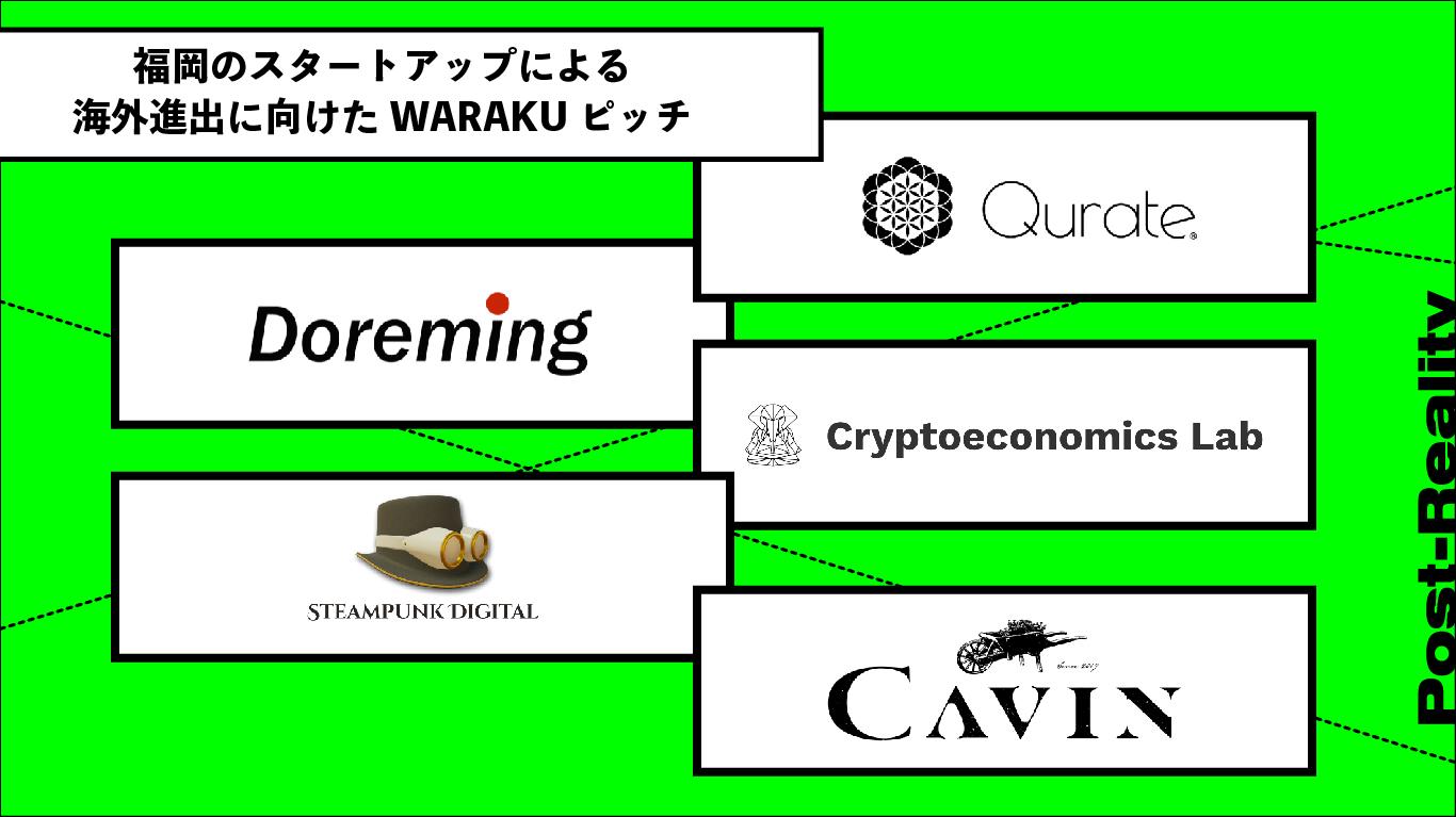 福岡のスタートアップによる海外進出に向けたWARAKUピッチ