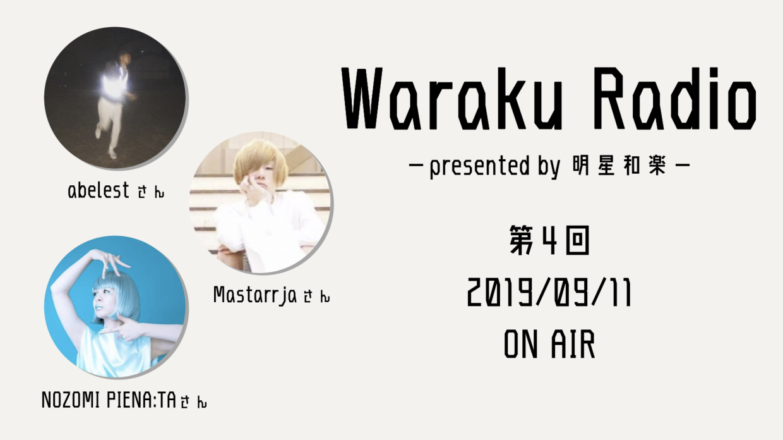 【第4回】WARAKU Radio presented by 明星和楽 ~ゲスト:abelestさん・Mastarrjaさん・NOZOMI PIENA:TAさん~
