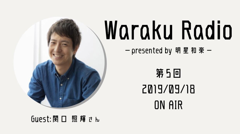 【第5回】WARAKU Radio presented by 明星和楽 ~ゲスト:力の源ホールディングス 関口照輝さん~