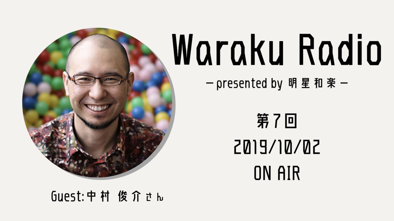 【第7回】WARAKU Radio presented by 明星和楽 ~ゲスト:しくみデザイン 中村俊介さん~